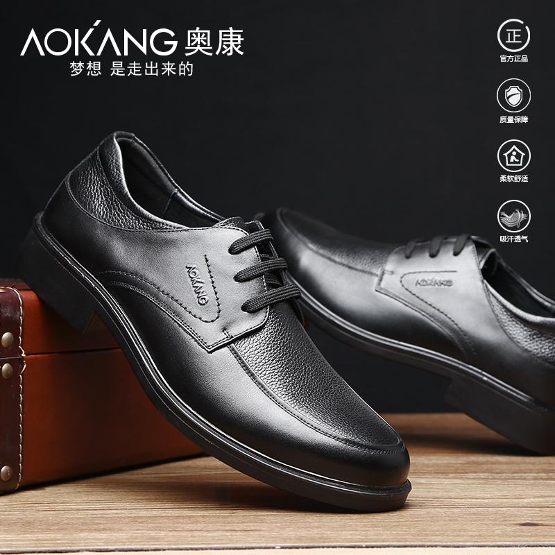 奥康皮鞋男士商务休闲正装头层牛皮春季透气系带圆头中帮真皮鞋