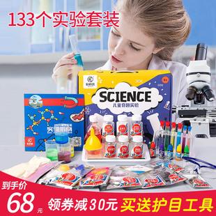 儿童科学实验趣味玩具套装器材幼儿园小学生化学科技小制作材料包