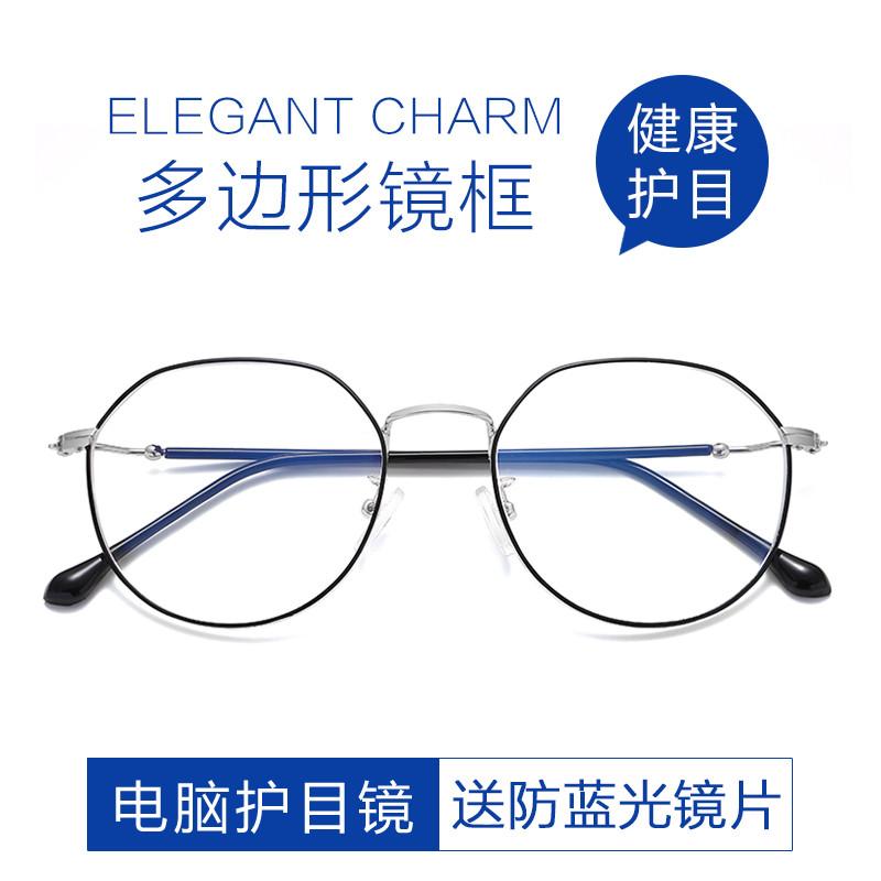 防蓝光辐射电脑眼镜多边形眼睛框平光护目镜女近视眼镜个性平光潮,可领取10元天猫优惠券