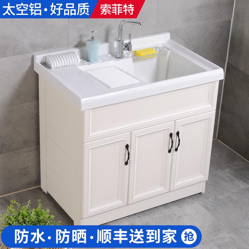 卫生间阳台洗衣池太空铝洗衣柜浴室柜组合石英石台盆带搓板落地式