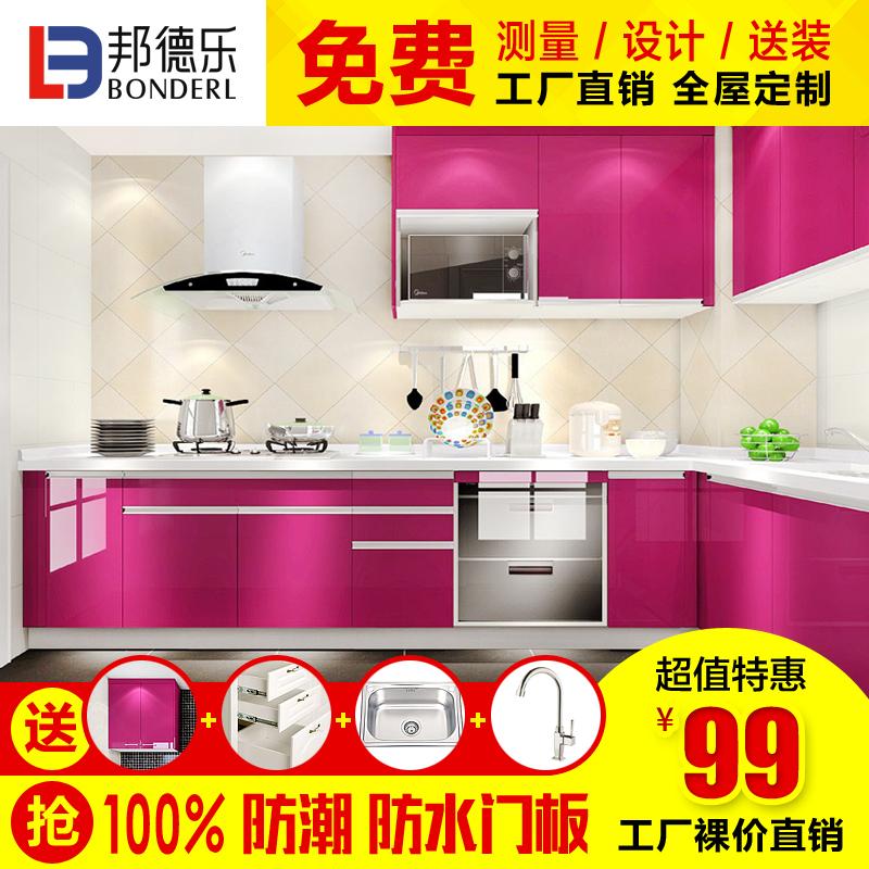 整体厨房橱柜定制晶刚橱柜定做3米特惠套餐防水现代简约深圳香港