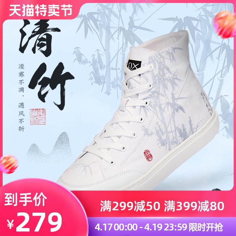 IDX/爱定客/清竹 中国风时尚潮流高帮帆布鞋手绘涂鸦学生男女板鞋