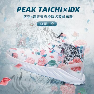 IDX/爱定客/虎啸 匹克态极联名款太极黑科技涂鸦帆布鞋男女减震鞋