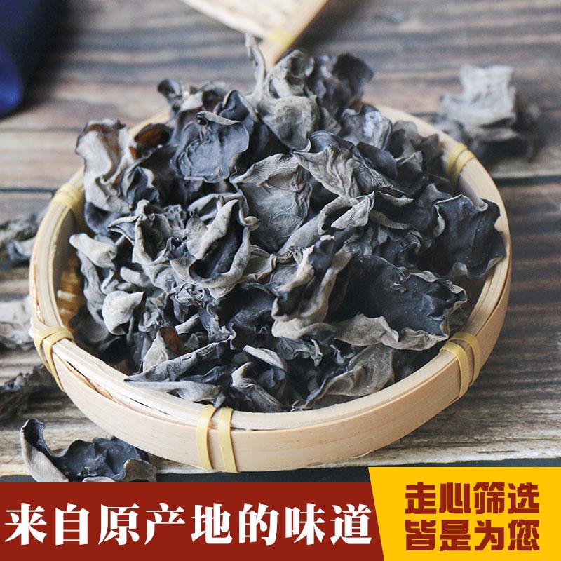 四川の特産品の青川の野生のむくみの木の黒いキクラゲの秋の干し物の500 gは郵送します。東北の黒山の小さい碗の耳ではありません。