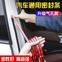 汽车密封条隔音条中控台仪表台防尘胶条降噪前挡风玻璃缝隙填补条