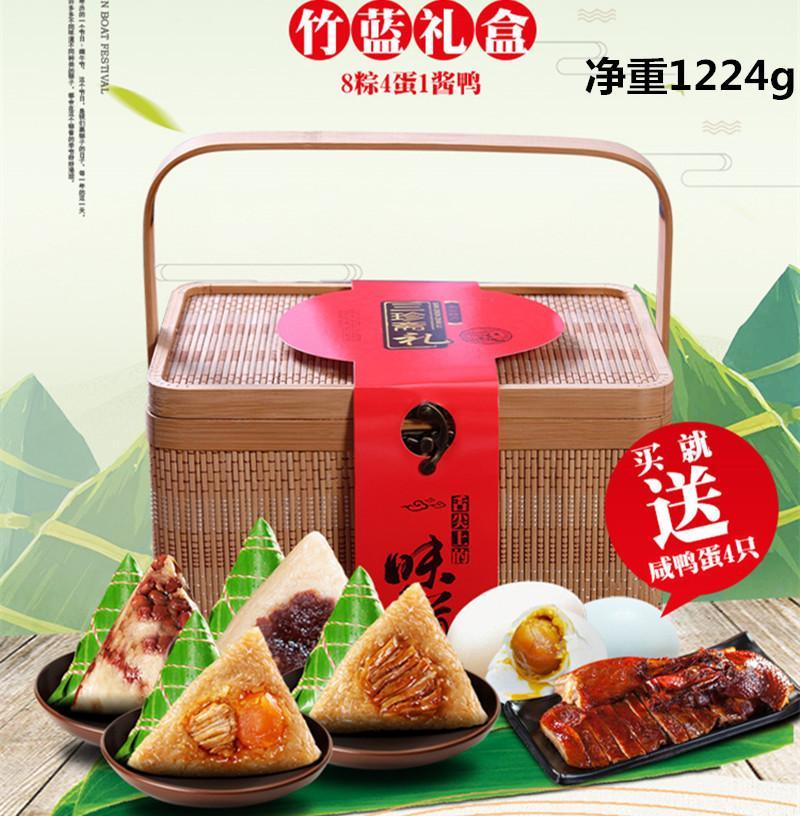 嘉兴特产三珍斋酱鸭蛋黄粽子鲜肉粽竹篮礼盒装端午节礼品棕子团购