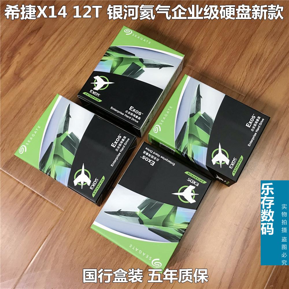 希捷 X14 12TB ST12000NM0008 银河企业级硬盘氦气替代0007 新款