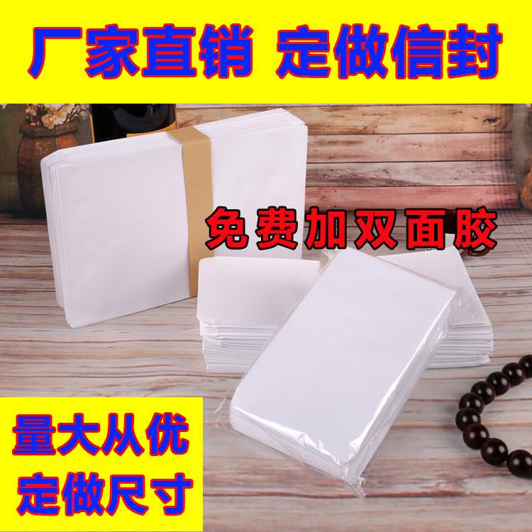 White A4 envelope customized logo customized color envelope salary bag VAT invoice special envelope bag