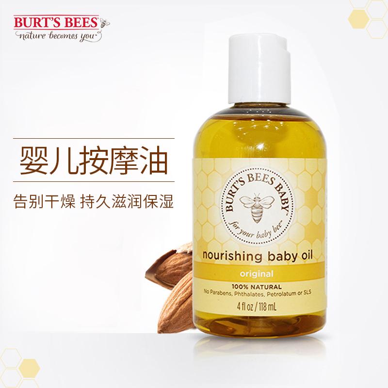 小蜜蜂婴儿油按摩油杏仁润肤油宝宝新生儿身体抚触油一瓶多用滋润