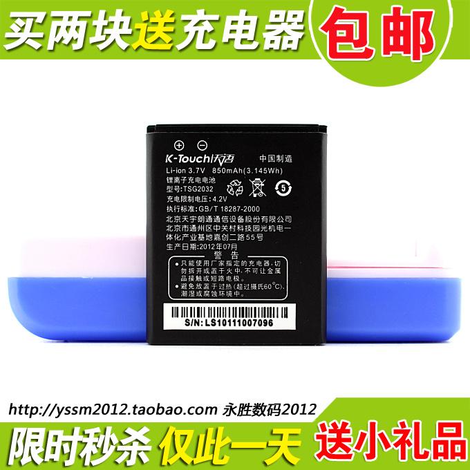 天语X9 X90 E90 S980 S986 S988 S990 S998 TSG2032手机电池 电板