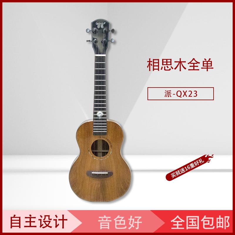 パイブランド相思木全シングルユークリンπ-QX 23プロ演奏琴23寸26寸进階uulele