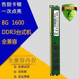 全新 单条8G DDR3 1600 台式机内存条 全兼容支持双通 双面条1333