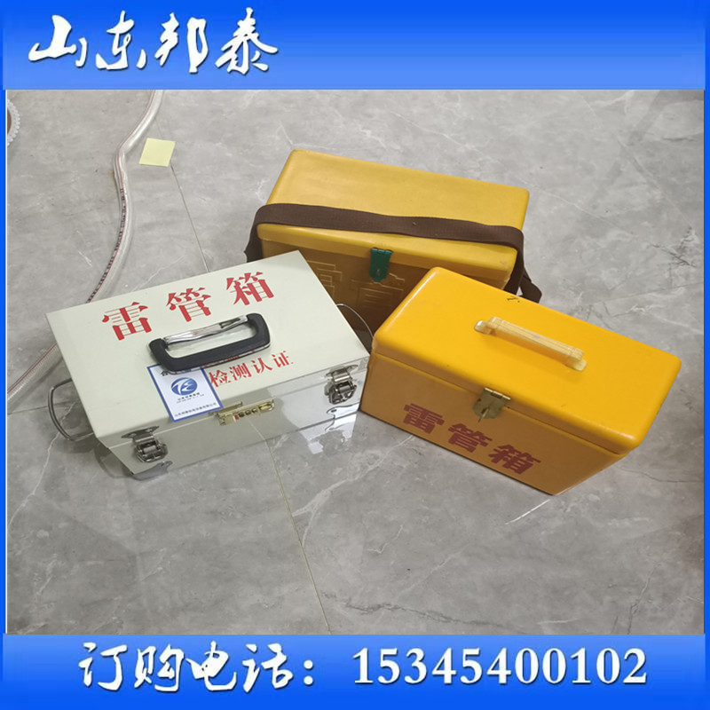 Code of explosive box portable portable nonel tube box certified by Ministry of industry and information technology