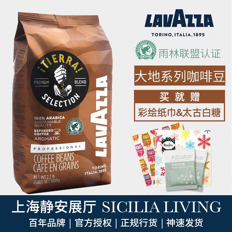 Fresh spot authentic Italian Lavazza lavassa Tierra special alcohol rainforest earth coffee beans 1kg