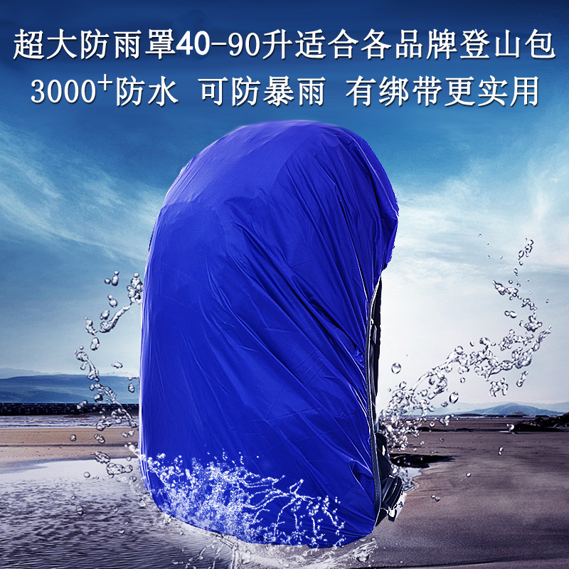 Дождь специальный негабаритных на открытом воздухе рюкзак восхождение пакет рюкзак пылезащитный чехол водонепроницаемый крышка 40-55-70-90L литровый