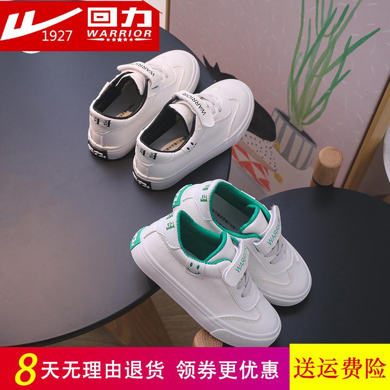 秋回力官方小白鞋正品小哥哥男童鞋59.90元包邮