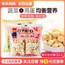 日本西村小馒头饼干幼儿童宝宝6营养零食店个月无婴儿辅食添加1岁