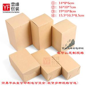 牛皮纸盒空白简易通用散茶盒环保茶叶包装盒普洱滇红白茶折叠盒子