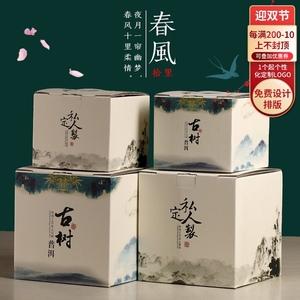 散茶绿茶包装盒普洱茶七子饼茶桶福鼎白茶茶饼通用包装箱简易盒