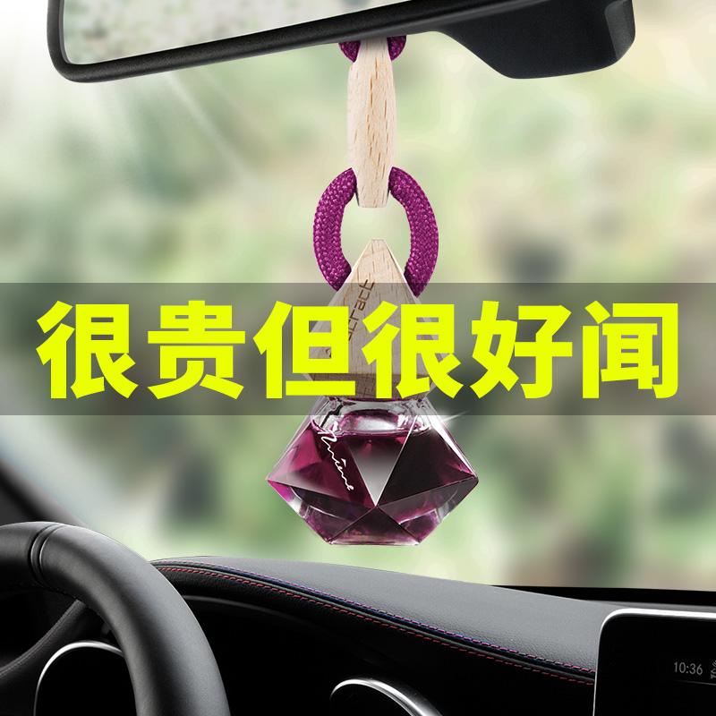 朗龙车载香水汽车香薰挂件吊坠车上持久淡香氛车内装饰品车用精油