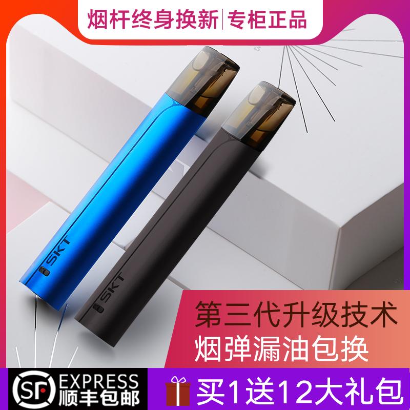 满130元可用10元优惠券日本skt男士充电式大烟雾姻电子烟