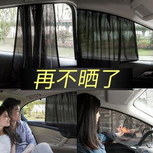 领3元券购买汽车车窗帘遮阳帘磁铁非自动伸缩车内防晒隔热板前挡侧窗遮光网纱