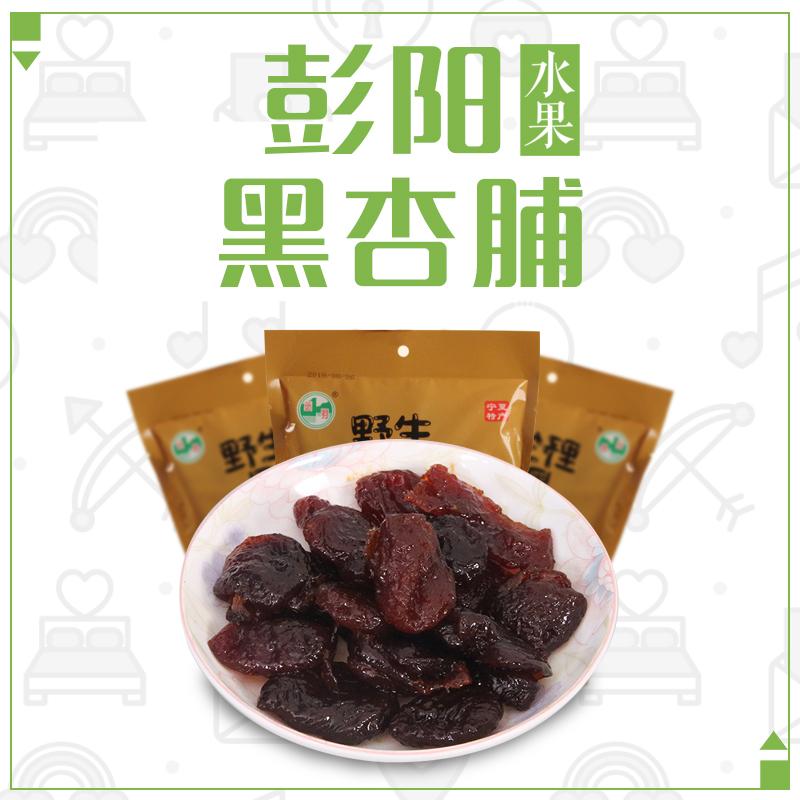 宁夏果脯彭阳茹河果脯零食干果蜜饯办公室零食休闲食品黑杏脯