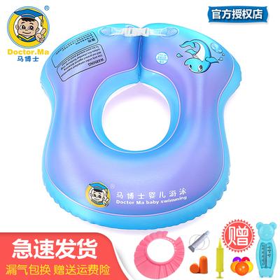 马博士婴儿游泳圈宝宝U型儿童腋下圈新生儿浮圈腰圈趴圈1-3岁-6岁