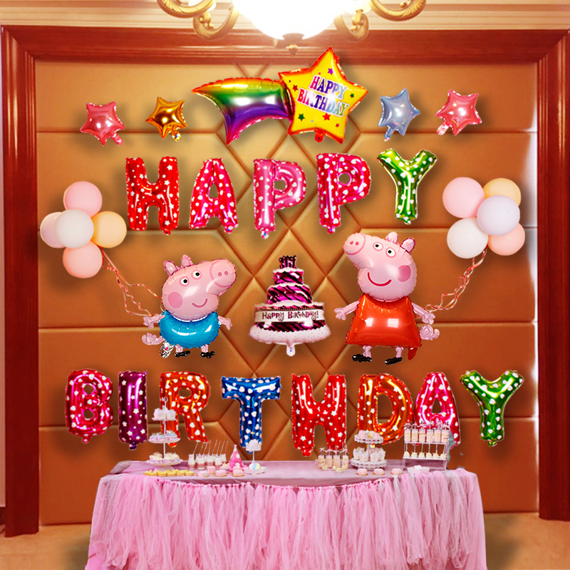 儿童生日快乐气球场景布置宝宝生日百天周岁趴体派对背景墙装饰品 - 封面