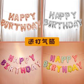 生日布置happy birthday铝膜气球