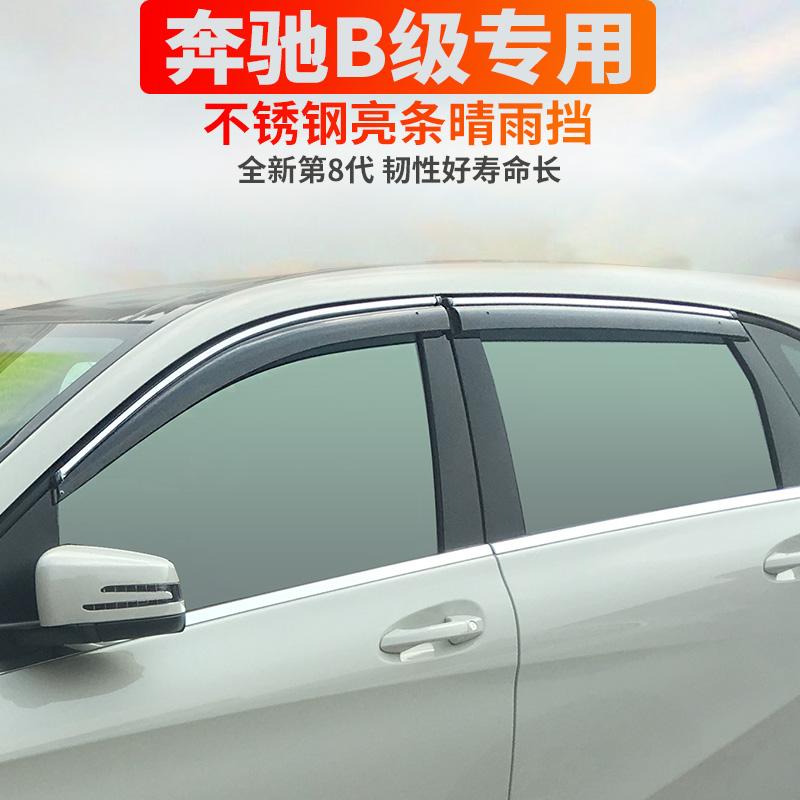 专用于奔驰B级晴雨挡B180/B200/B220/B260/B170车窗雨眉改装配件