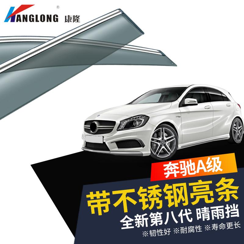 专用于奔驰A级晴雨挡A200/A180/A160/A250/A45不锈钢亮条车窗雨眉