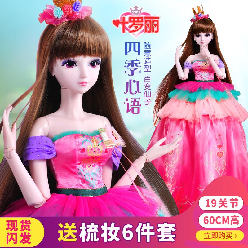 叶罗丽娃娃四季物语60厘米正品叶罗丽仙子全套精灵夜萝莉玩具