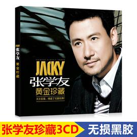 张学友cd正版 珍藏专辑经典老歌曲无损音乐汽车载cd碟片黑胶唱片图片