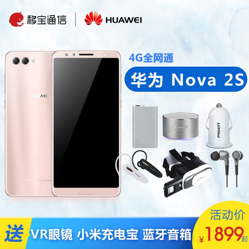 低至1949Huawei/华为 nova 2s全网通全新官方正品全面屏游戏拍照智能手机