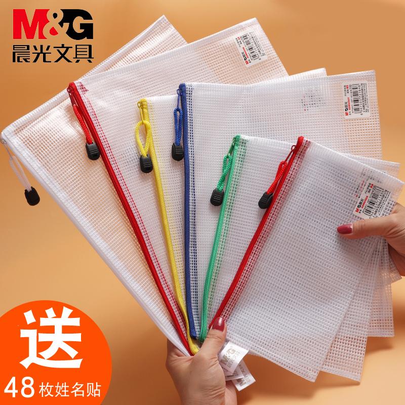 晨光B6/A5/B5/A4网格拉链袋大容量文件资料袋学生用科目分类颜色透明办公防水考试卷袋加厚档案袋收纳公文袋