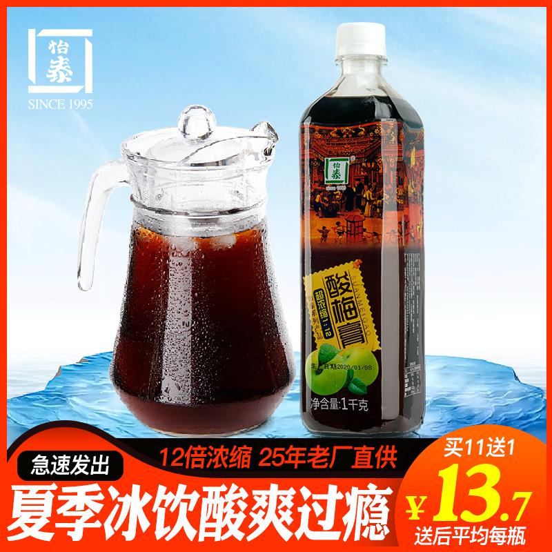 12倍浓缩酸梅膏桂花酸梅汤酸梅汁浓缩汁商家用自制饮料原料包1kg