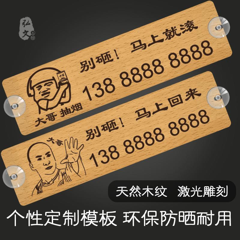 定制创意木质防晒临时停车牌个性挪车牌电话号码移车卡停靠电话牌