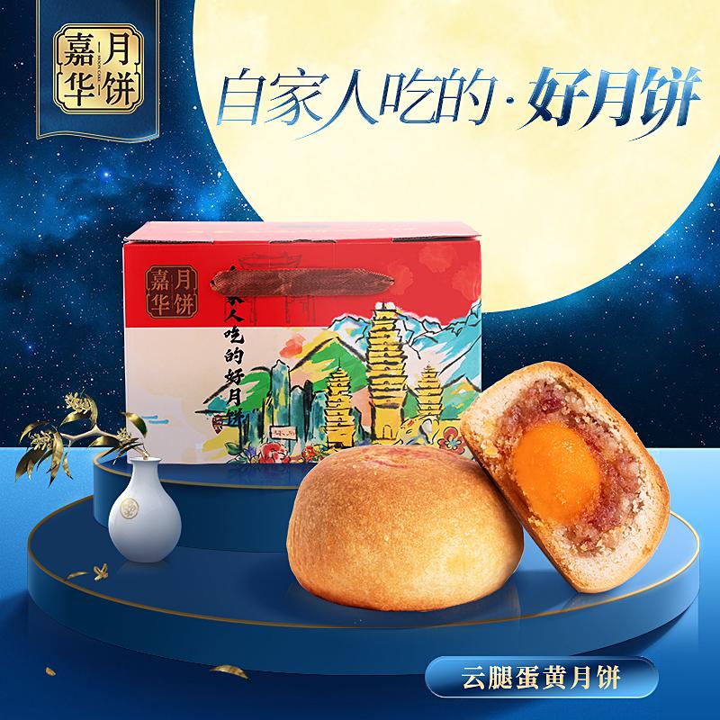 嘉华月饼云腿蛋黄月饼10枚传统糕点零食中秋送礼滇式云腿蛋黄月饼(非品牌)