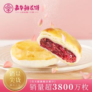 嘉华鲜花饼经典玫瑰饼10枚云南特产零食大礼包小吃传统糕点心饼干品牌