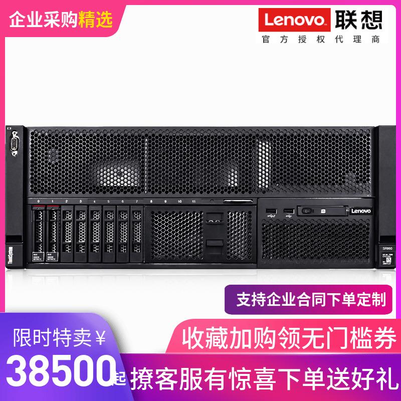 联想服务器 ThinkSystem SR860 4U机架式 至强金牌 GPU高密度虚拟化ERP数据库主机4路替代X3850按需定制改配,可领取100元天猫优惠券
