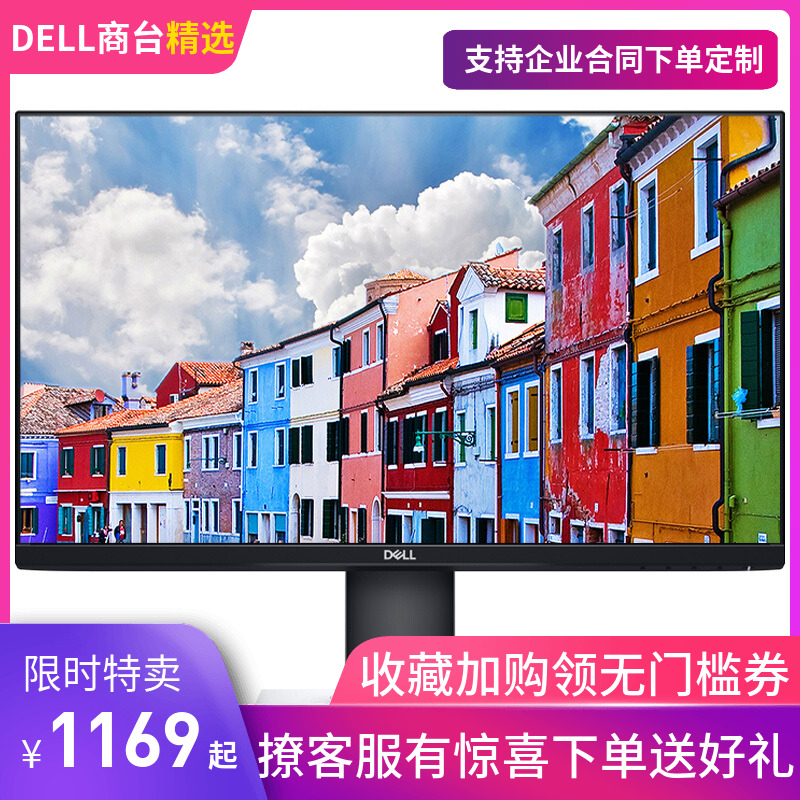 Dell戴尔显示器P2417H P2419H高清IPS屏滤光不闪屏旋转升降显示屏,可领取30元天猫优惠券