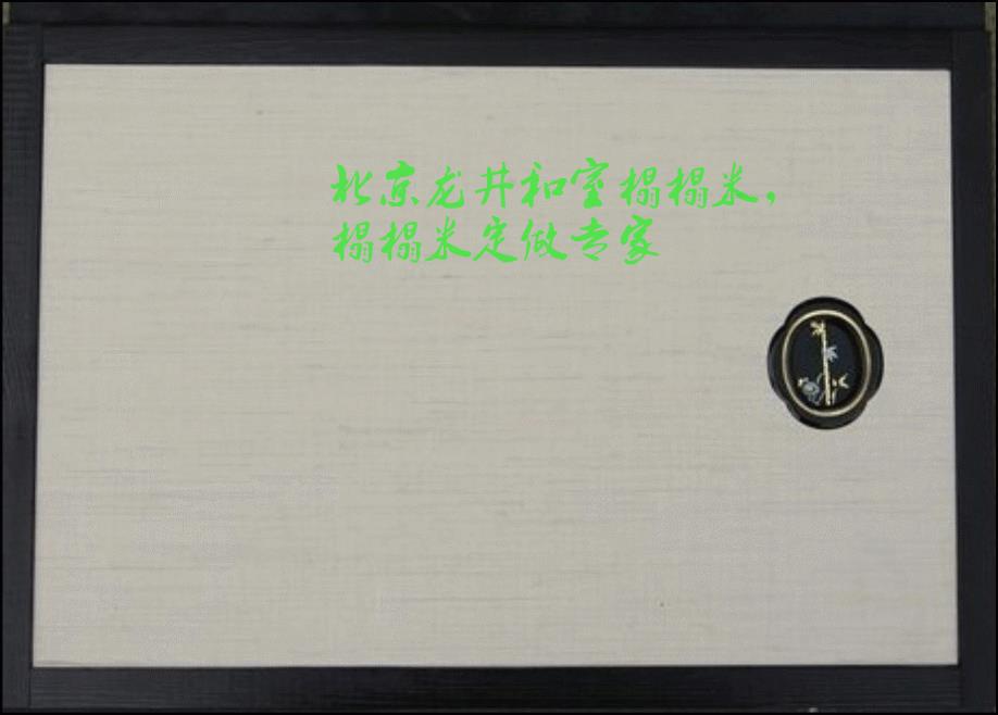Дракон хорошо спокойный комната татами аксессуары японский импорт благословение отдел частица для женского имени бумага простой бумага мир мешок дверь бумага