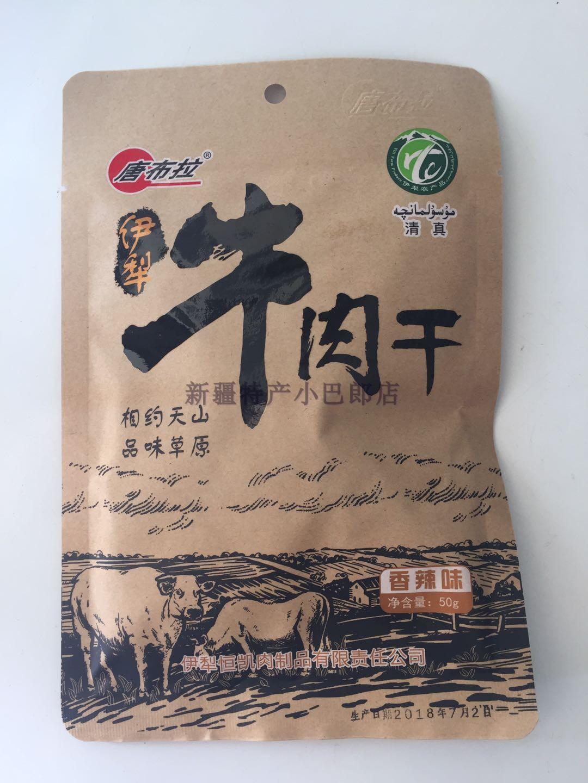 新疆特产伊犁唐布拉牛肉干精品50gX10袋装哈萨克熟食开袋即食