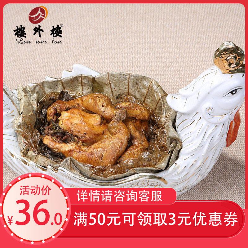 楼外楼叫化鸡熟食烧鸡手撕扒鸡肉类卤味肉食大礼包杭州特产老字号
