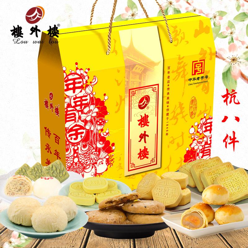 楼外楼名楼(杭八件)年货礼盒熟食礼盒糕点杭州特产口味混搭965g