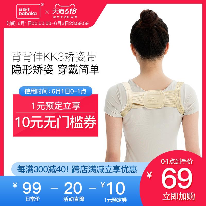 背背佳官方女男成年学生隐形KK3驼背矫正器简易成人防驼背矫正带