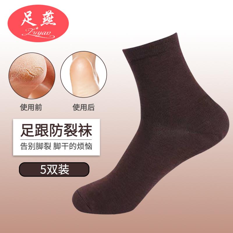 足燕防裂袜子男士中棉足跟型 秋冬防脚干脚裂袜防足裂袜子护脚袜
