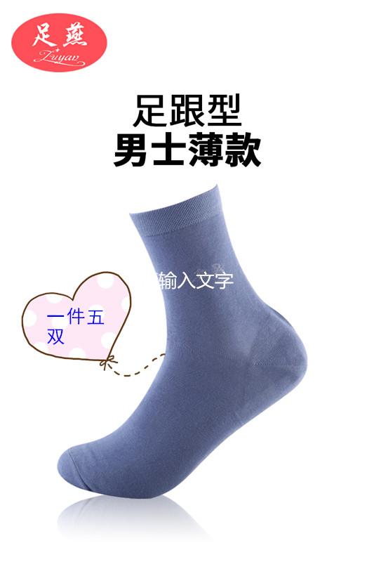 足燕防裂袜男士足跟型薄棉夏季袜子脚干脚裂袜后跟袜保湿松口5双