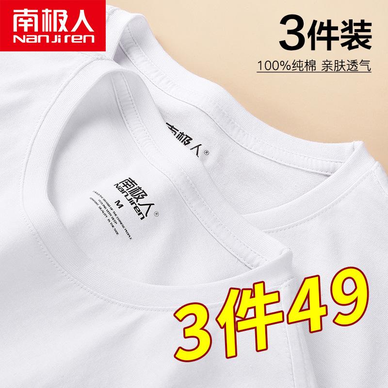 纯棉短袖T恤男宽松纯色体桖男士夏季黑白长袖潮流男装衣服打底衫